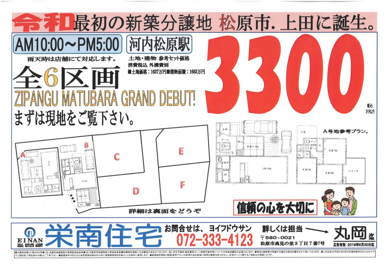 ジパング松原上田いよいよ販売開始です。